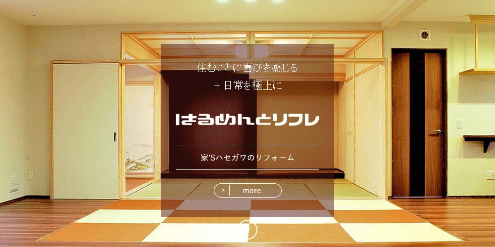 家'Sハセガワ(株)の画像